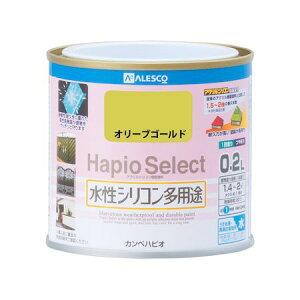 【ポイント2倍】カンペハピオ 00017650321002 ハピオセレクト オリーブゴールド 0.2L Hapio Kanpe ホビー用 水性シリコン多用途つやあり 4972910049690