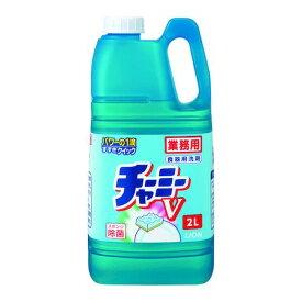 【あす楽対応】「直送」【ポイント2倍】ライオン SYVG2K 業務用食器洗剤 チャ−ミ−V 2L詰替用