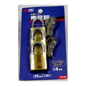 aiai 4529931311017 IB−008 同一キー 南京錠 シングルロック 3入 南京錠同一キー WAKI 3個付
