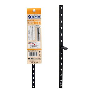 和気産業 4903757296312 WLS−014B ステンレス フィット棚支柱 黒 全長650mm WAKI 8168700 整理用品 加工材 棚受 WLS-014B650 ステン黒