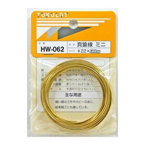 【ポイント2倍】和気産業 4903757310629 HW−062 真鍮線 ミニ #22X8m WAKI 13243700 真鍮線22X8M 真ちゅう線 真鍮線ミニ 金物 針金 真中線