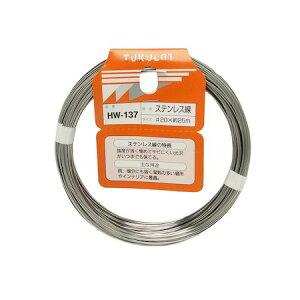 【ポイント2倍】和気産業 4903757311374 HW−137 ステンレス線 #20X25m WAKI 金物 針金