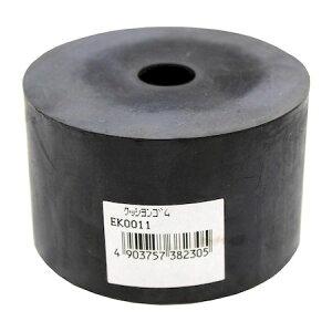 【ポイント2倍】和気産業 4903757382305 EK0011 クッションゴム 直径80mmX高さ50mmX穴径16mm
