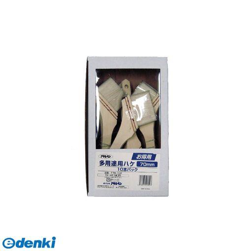 アサヒペン [4970925208927] T70−10Pお得用多用途刷毛10本PC70MM