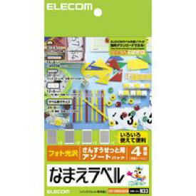 ELECOM (エレコム) [EDT-KNMASOSN] なまえラベル(さんすうせっと用アソート) EDTKNMASOSN