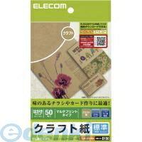 ELECOM(エレコム) [EJK-KRH50] クラフト紙(標準・ハガキサイズ) EJKKRH50