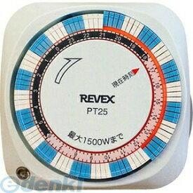 【あす楽対応】リーベックス REVEX PT25 24時間プログラムタイマー2 PT24の改良版【即納・在庫】