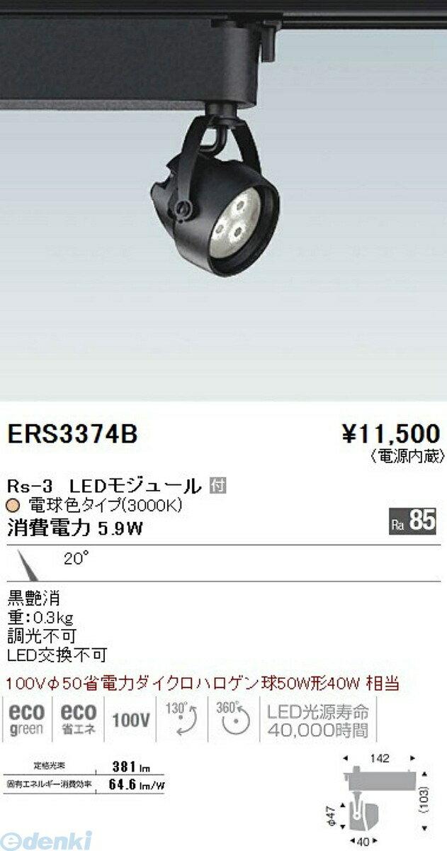 遠藤照明(ENDO) [ERS3374B] スポットライト/プラグ型/LED3000K/Rs3