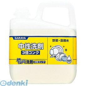JSV4301 中性洗剤 ヤシノミ洗剤3倍コンク 5kg 4973512309557 サラヤ 30820 ヤシノミ洗剤3倍コンク5KG saraya 753-6925 KSZI2601