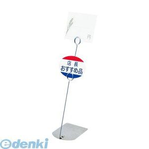【ポイント2倍】PSTF902 ステンレス2段リングスタンド ER−25−DS 4533976303418 よし与工房 yoshiyo oshiyo-kobo カードクリップ カードスタンド