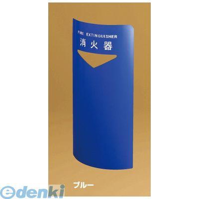 神栄ホームクリエイト(旧新協和)[SK-FEB-FG220C-BL] 消火器ボックス(据置・コーナー兼用型) 色【ブルー】 SKFEBFG220CBL【送料無料】