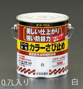 エスコ EA942EB-61 0.7L 【水性】錆止め塗料【白】 EA942EB61【キャンセル不可】