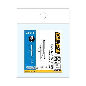 4901165300539 オルファ デザイナーズナイフ替刃 XB216 OLFA カッターナイフ 63-1727 1098 作業工具 切断工具 替え刃