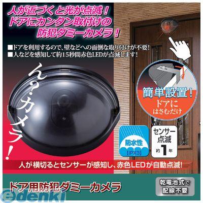[810800] ドア用防犯ダミーカメラ【5400円以上送料無料】