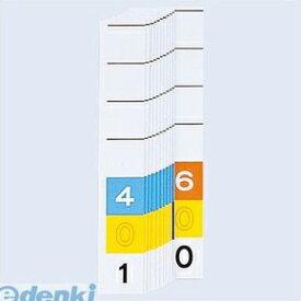 リヒトラブ LIHIT LAB. HK785-4 カラーナンバー見出し紙<MD3桁> 4 401〜600 4903419187972 カラーナンバー見出し紙MD3桁