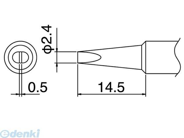 【あす楽対応】■白光(HAKKO) [T18-D24] こて先/2.4D型 T18D24 355-9408