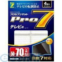 プロセブン[P-TV70C] 耐震マット 耐震マット テレビ用 70V型まで対応 PTV70C