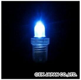 ELEKIT エレキット LK-8BL-12V 超高輝度電球形LED 青色・8mm・12V用 工作 キット LK8BL12V