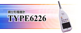 IMV [TYPE 6226] 積分形騒音計 TYPE6226 TYPE6226【送料無料】