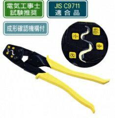 【あす楽対応】 HOZAN(ホーザン) [P-77] 圧着ペンチ(リングスリーブ用) P77