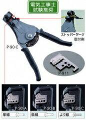 【あす楽対応】 ホーザン [P-90-C] ワイヤーストリッパー P90C