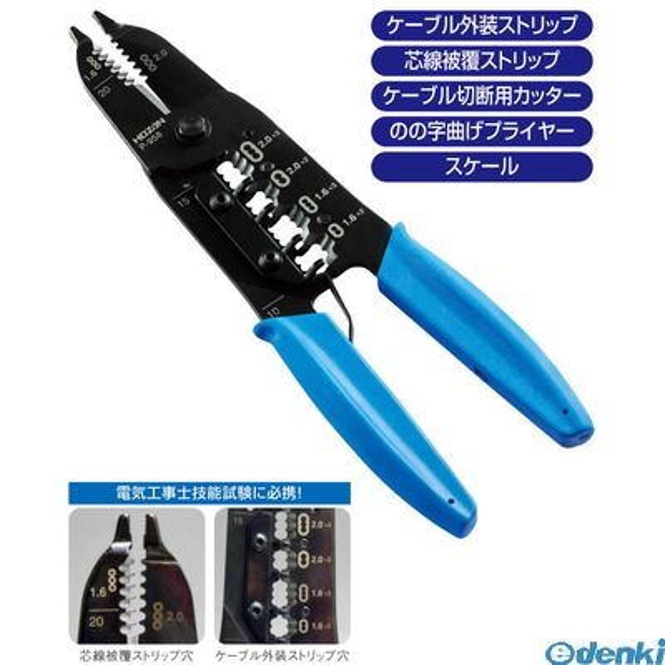 【あす楽対応】HOZAN(ホーザン) [P-958] VVFストリッパー P958【即納・在庫】
