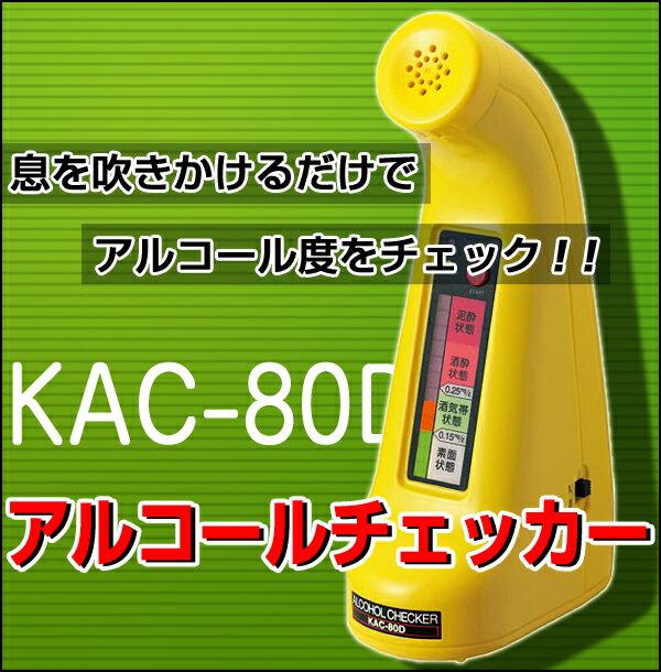【あす楽対応】[KAC-80D] アルコールチェッカー 1-9633-01 KAC80D 息を吹きかけるだけであなたのアルコール度をチェック!! 業務管理用にも 飲酒対策【即納・在庫】