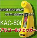 【あす楽対応】[KAC-80D] アルコールチェッカー KAC80D 息を吹きかけるだけであなたのアルコール度をチェック!! 業務管理用にも 飲酒対策【即納・在...