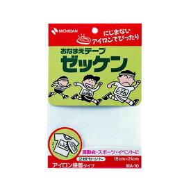 【ポイント2倍】ニチバン MA-10 【10個入】 おなまえテープゼッケン MA10