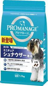 マースジャパンリミテッド KPM141 プロマネージ 成犬用 ミニチュアシュナウザー専用 1.7kg