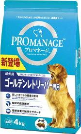 マースジャパンリミテッド KPM79 プロマネージ 成犬用 ゴールデンレトリーバー専用 4kg