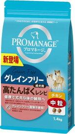 マースジャパンリミテッド PGF41 プロマネージ グレインフリー 成犬用 高たんぱくレシピ チキン 中粒 1.4kg