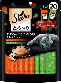 マースジャパンリミテッド SMT33 シーバ とろ〜り メルティ まぐろ&とりささみ味セレクション 12g×20本