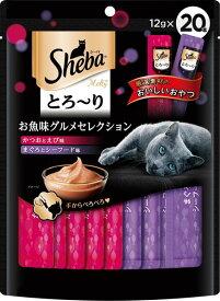 マースジャパンリミテッド SMT35 シーバ とろ〜り メルティ お魚味グルメセレクション 12g×20本