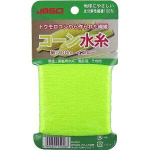G25003 オカムラ技研 JBSO ジェビソー コーン糸 イエロー 100m