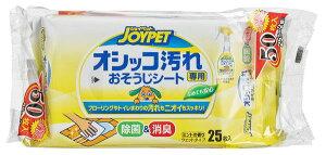 アース・ペット 4973293001817 JOYPET オシッコ汚れ専用おそうじシート ミントの香り?25枚×2個パック