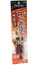 ペットプロジャパン PetPro 4981528312270 ペットプロ おいしいロングジャーキー ビーフ 3本