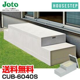 送料無料 城東テクノ JOTO ハウスステップ ボックスタイプ CUB-6040S 直送 代引・他メーカー同梱不可 収納庫1個付き 小ステップあり 勝手口 踏台 階段 エクステリア 400×900×H350(175)mm