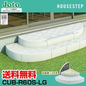 送料無料 城東テクノ JOTO ハウスステップ Rタイプ CUB-R60S-LG 直送 代引・他メーカー同梱不可 勝手口 踏台収納 収納庫付き エクステリア 900×900×350 175タイプ 色:ライトグレー LG