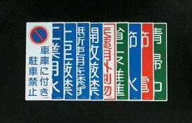 EA983AC-49 短冊形一般標識 清掃中 EA983AC49【キャンセル不可】