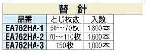 【ポイント2倍】エスコ EA762HA-1 70枚用 大型ホッチキス針 EA762HA1【キャンセル不可】