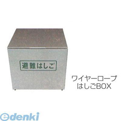 【個数:1個】ORIRO(松本機工) [WAIYA-SUS-BOX-S] 「直送」【代引不可・他メーカー同梱不可】 ワイヤーロープ式避難はしご用ステンレス製格納箱 Sサイズ WAIYASUSBOXS【送料無料】