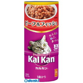 【ポイント2倍】マースジャパンリミテッド KHC06 カルカンハンディ缶1歳からビーフ&フィッシュ160g×3P