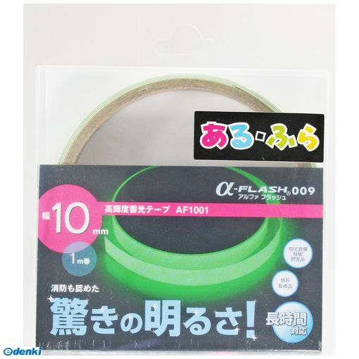 LTI(エルティーアイ) [AF1001] 高輝度蓄光テープ ある・ふら 幅10mm×長さ1m
