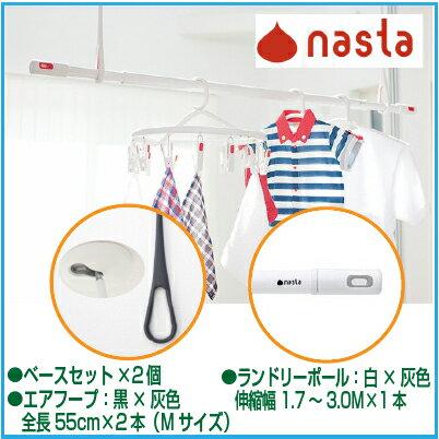 ナスタ(NASTA) [KS-NRP020-MM-BKGR-2+KS-NRP003-30P-GR-1] 室内物干しセット エアフープMサイズ 2本+ランドリーポール1本 KSNRP020MMBKGR2+KSNRP00330PGR1