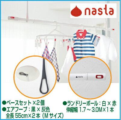 ナスタ(NASTA) [KS-NRP020-MM-BKGR-2+KS-NRP003-30P-R-1]「直送」【代引不可・他メーカー同梱不可】 室内物干しセット エアフープMサイズ 2本+ランドリーポール1本 KSNRP020MMBKGR2+KSNRP00330PR1