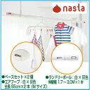 ナスタ(NASTA) [KS-NRP020-MM-WGR-2+KS-NRP003-30P-GR-1] 室内物干しセット エアフープMサイズ2本+ランドリーポール1本 KSNRP020MMWGR2+KS