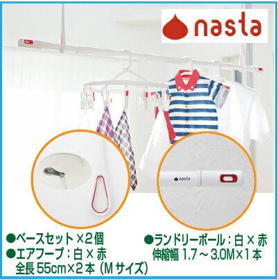ナスタ(NASTA) [KS-NRP020-MM-WR-2+KS-NRP003-30P-R-1] 室内物干しセット エアフープMサイズ2本+ランドリーポール1本 KSNRP020MMWR2+KSNRP00330PR1