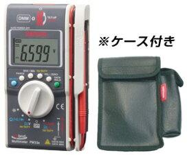 sanwa 三和電気計器 PM33a/C ポケットに入るデジタルマルチメータ+クランプメータ多機能複合機 ケース付属 【送料無料】