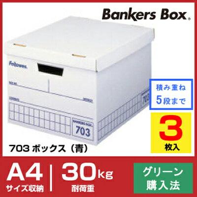 フェローズジャパン [970502] バンカーズボックス 703ボックス 青